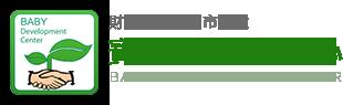 財團法人桃園縣私立寶貝潛能發展中心-logo